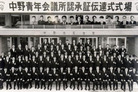 中野青年会議所の歩み